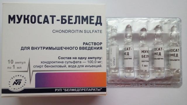Мукосат инструкция по применению противопоказания побочные эффекты