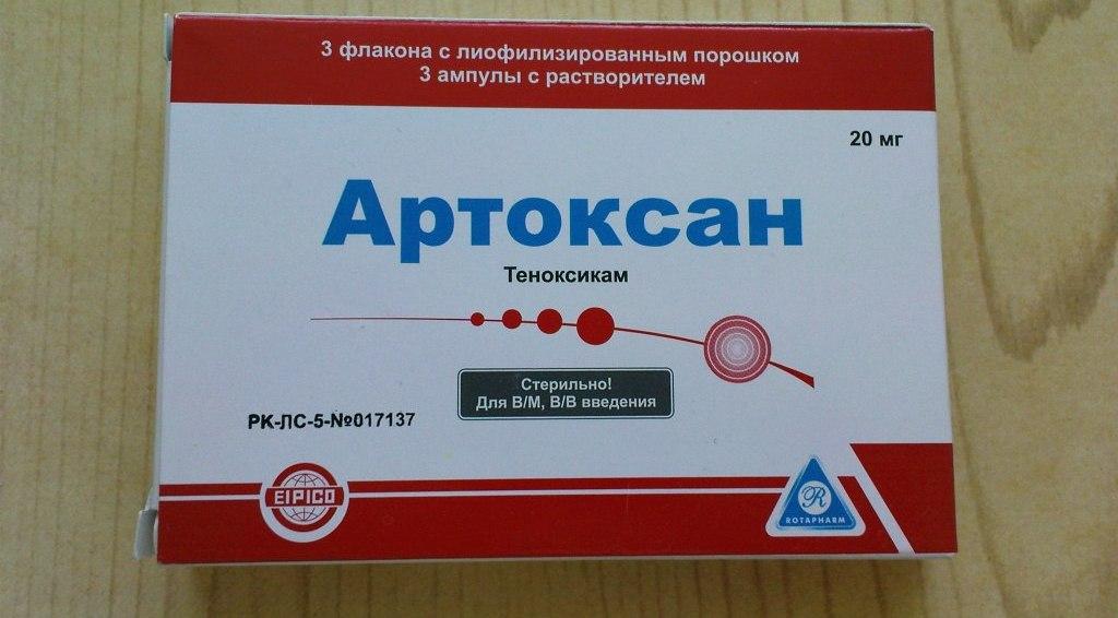 Артоксан уколы от чего