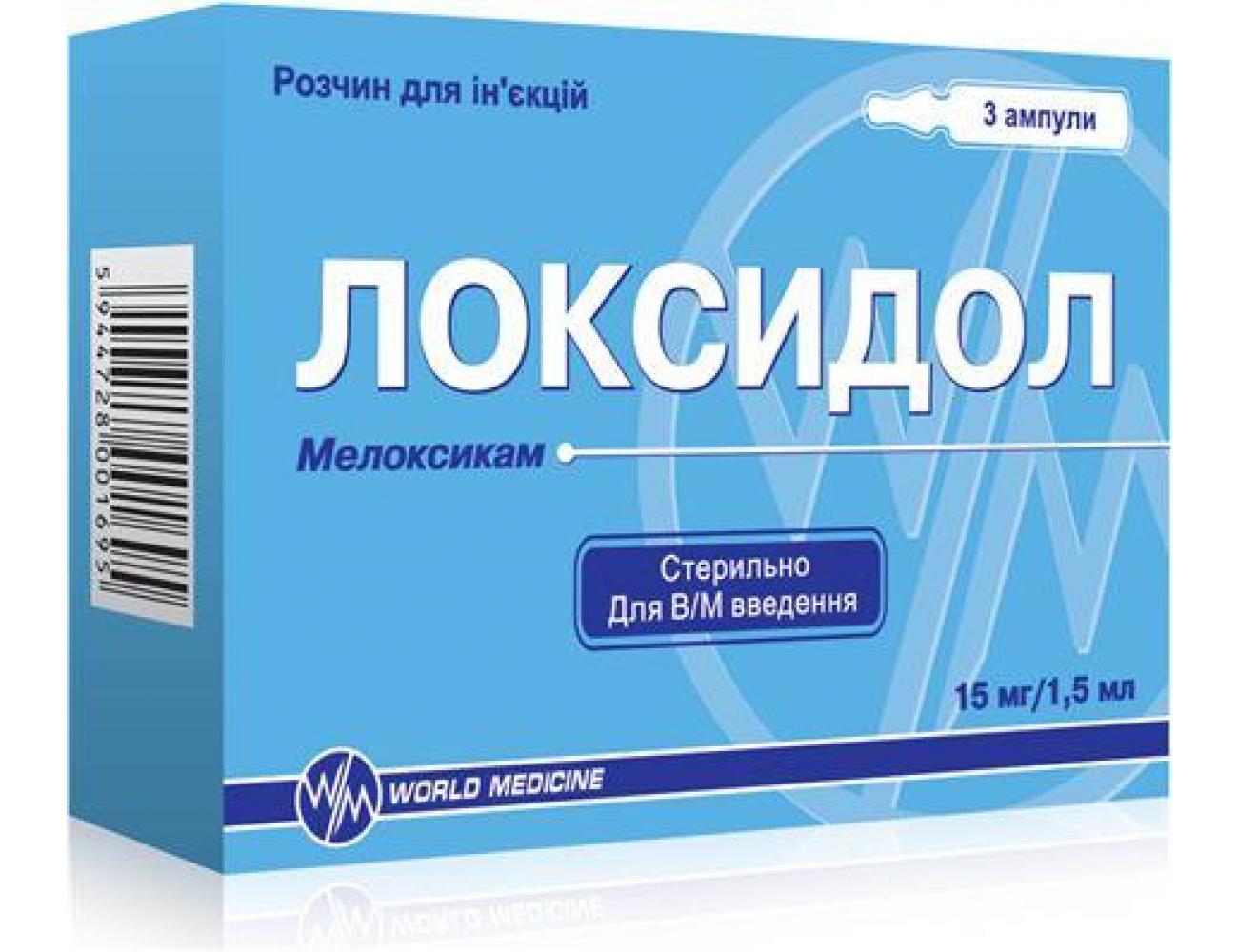 Локсидол инструкция, цена в аптеках на Локсидол