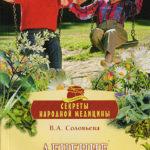Книга: Соловьева В.А. «Лечение суставов и позвоночника»