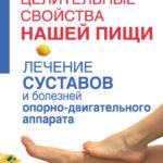 «Целительные свойства нашей пищи. Лечение суставов и болезней опорно-двигательного аппарата»