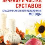 «Лечение и чистка суставов. Классические и нетрадиционные методы», Оксана Салова