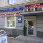Клиника суставов и позвоночника «АртроМедЦентр»