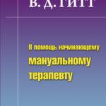 «В помощь начинающему мануальному терапевту», Виталий Демьянович Гитт