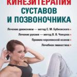 «Кинезитерапия суставов и позвоночника», Людмила Рудницкая