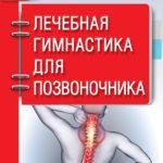 «Лечебная гимнастика для позвоночника», Людмила Рудницкая