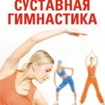 «Суставная гимнастика», Людмила Рудницкая