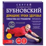 «Домашние уроки здоровья. Гимнастика без тренажеров + DVD», Бубновский С.М.