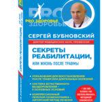 «Секреты реабилитации, или Жизнь после травмы», Бубновский С.М.