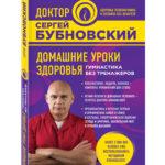 «Домашние уроки здоровья. Гимнастика без тренажеров», Бубновский С.М.