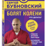 «Болят колени. Что делать? 2-е издание», Бубновский С.М.