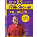 «Остеохондроз — не приговор! 2-е издание», Бубновский С.М.