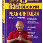 «Реабилитация после травмы», Бубновский С.М.