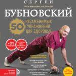 «50 незаменимых упражнений для здоровья + DVD», Бубновский С.М.