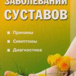 «Лечение заболеваний суставов. Причины, симптомы, диагностика»