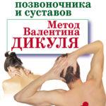 «Лечение позвоночника и суставов. Метод Валентина Дикуля. Упражнения, процедуры, мази»