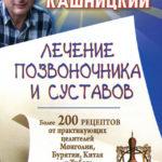 «Лечение позвоночника и суставов», Савелий Кашницкий