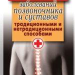 «Лечение заболеваний позвоночника и суставов традиционными и нетрадиционными способами»